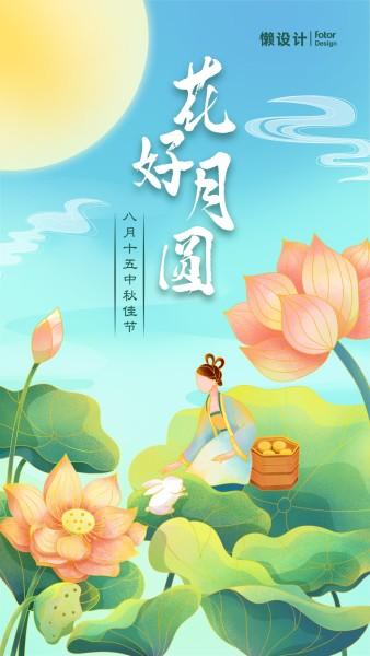 蓝色手绘插画中秋节中国风氛围插画手机海报模板