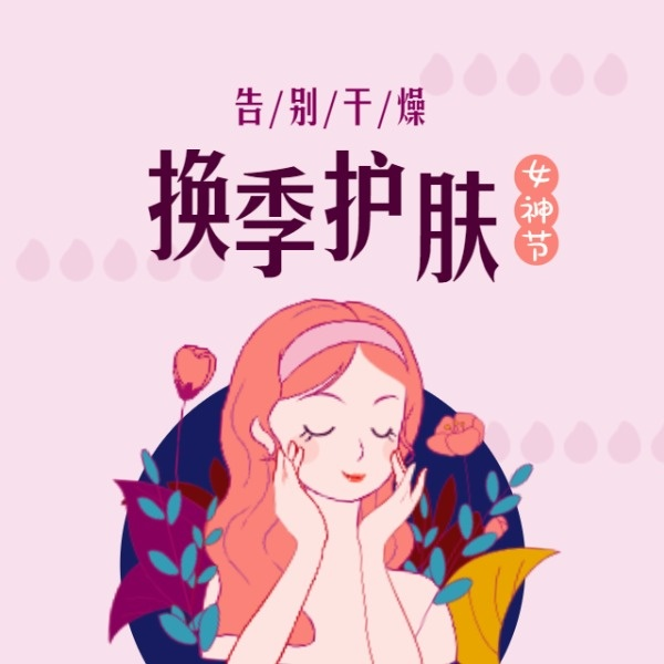 粉色插画美妆护肤营销推广