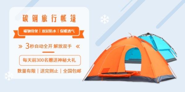 旅行帐篷简易帐篷