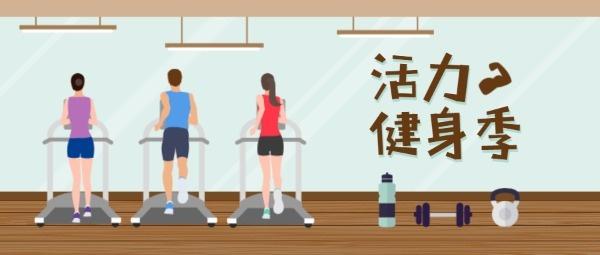 活力健身季