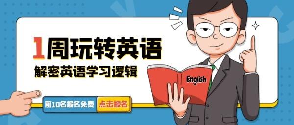 英语培训教育卡通人物