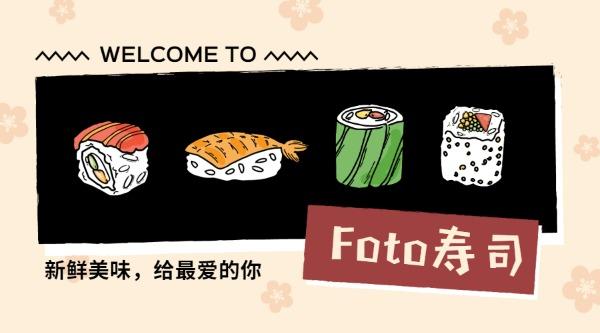 美味寿司吃法