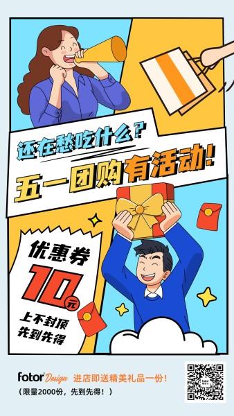 卡通漫画条漫五一劳动节美食团购优惠促销手机海报模板