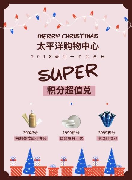 购物中心圣诞会员日