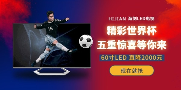 LED大电视降价促销