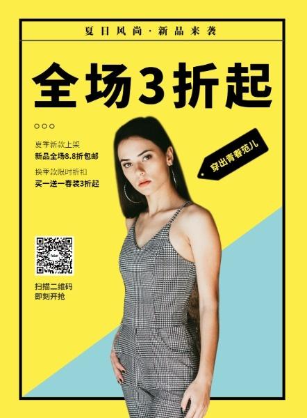 时尚服装折扣促销活动