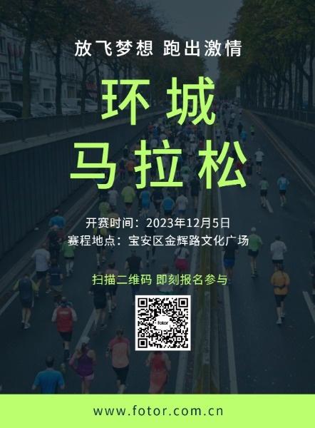 深圳马拉松