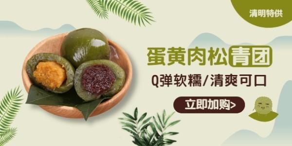 绿色中国风清明节蛋黄肉松青团