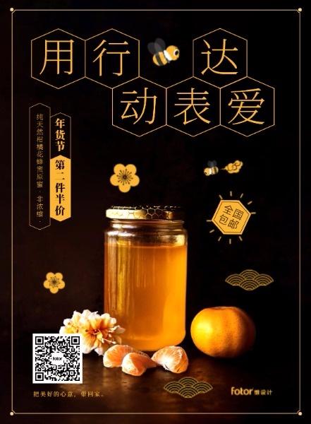 年货节纯天然蜂蜜