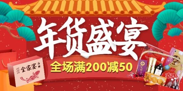 年货盛宴购物节促销折扣
