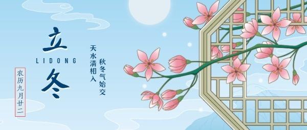 二十四节气立冬中国风插画