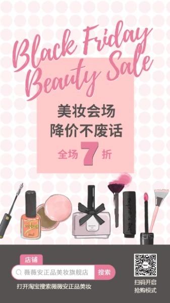 黑五化妆品促销