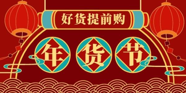 中式年货节提前购购物节喜庆