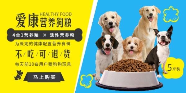 猫狗最爱美味宠物粮