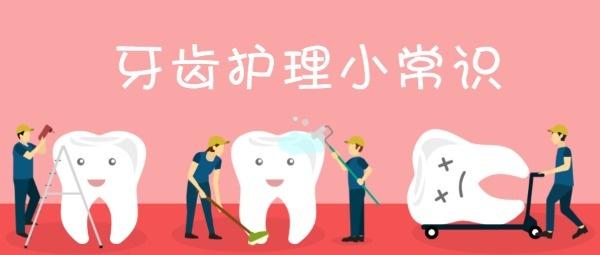 牙齿护理小常识