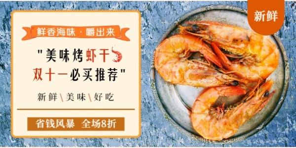 美味烤虾干双十一美食