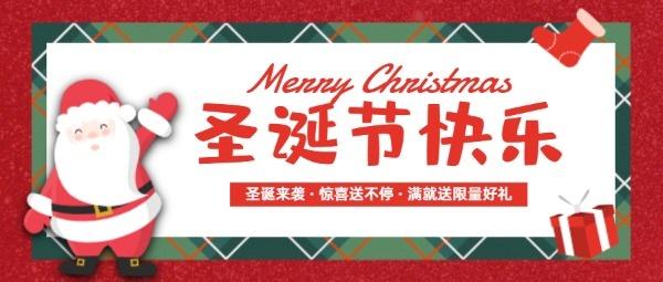 卡通圣诞节促销活动