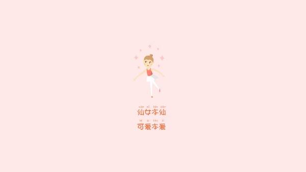 童话小仙女