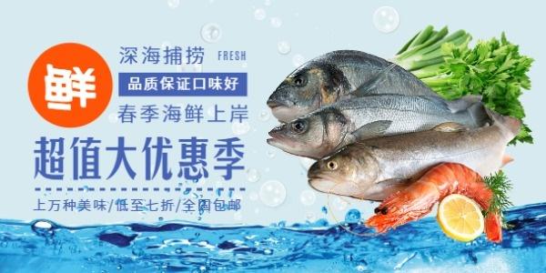 深海海鲜海产品