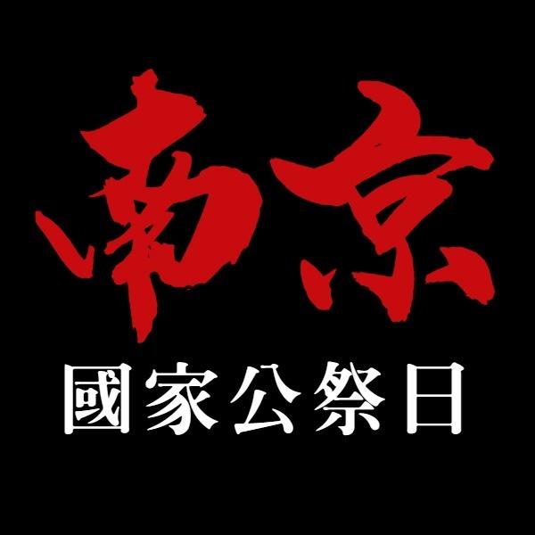 南京大屠杀公祭日矢量图