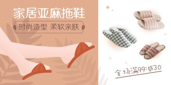 亚麻拖鞋淘宝banner