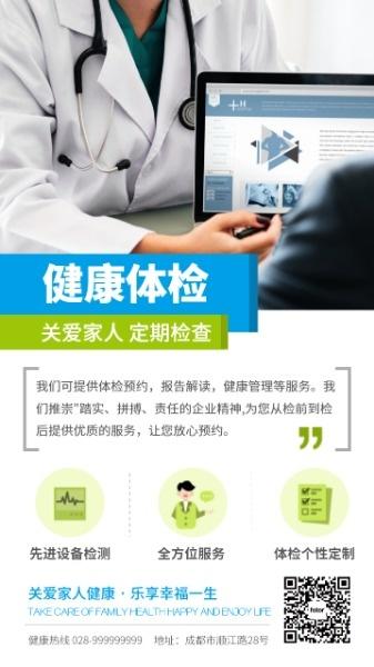 健康體檢醫療