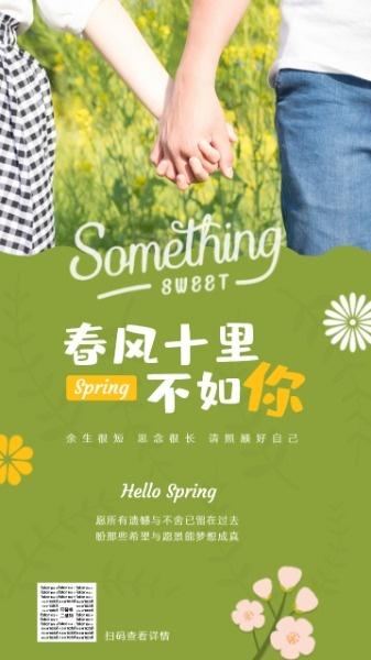 绿色小清新春天春季