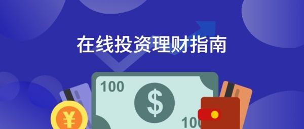 在线投资理财指南