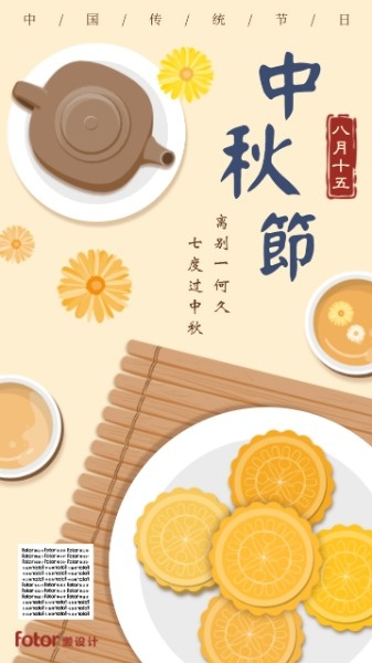 中秋节传统节日