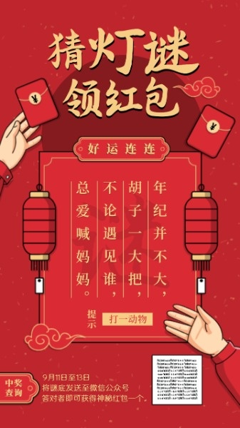 春节元宵中秋猜灯谜领红包