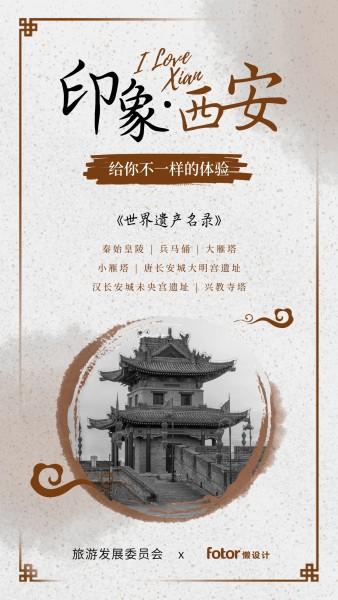 褐色古风印象西安旅游宣传手机海报模板