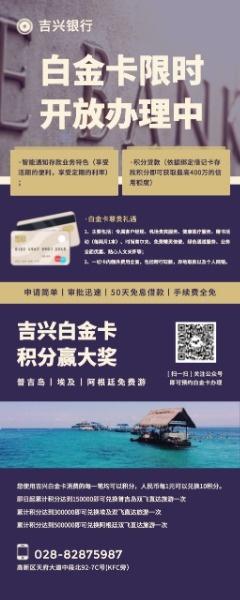 银行信用卡办理