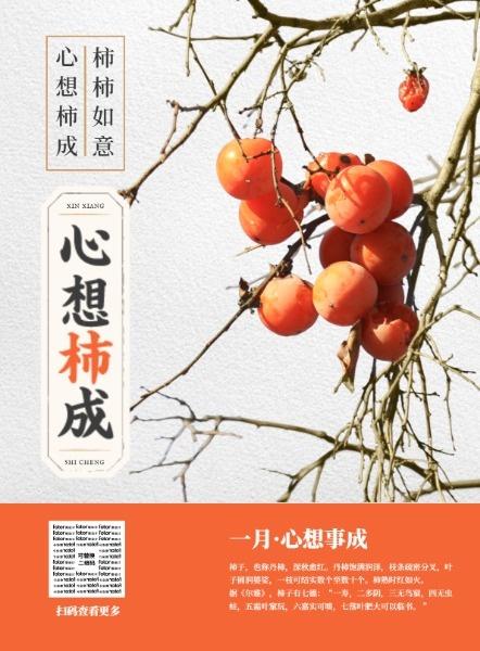 新年春節一月月簽柿子祝福圖文