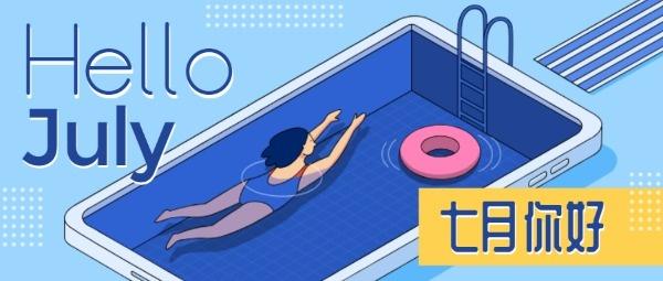 七月你好夏天泳池插画