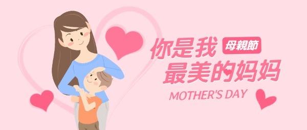 感恩母亲节