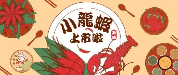 夏日小龙虾