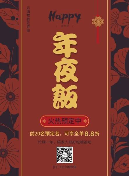 红色中国风年夜饭预定