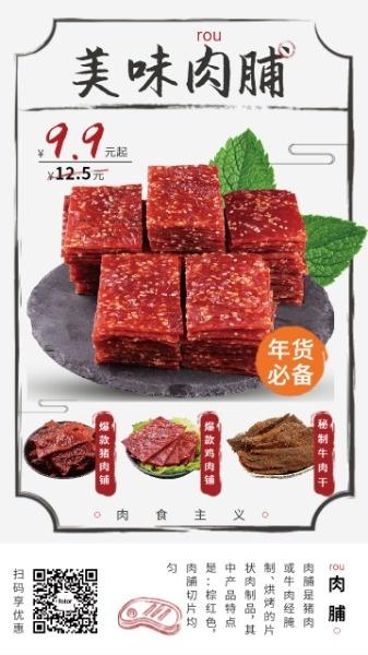 餐饮肉脯零食促销