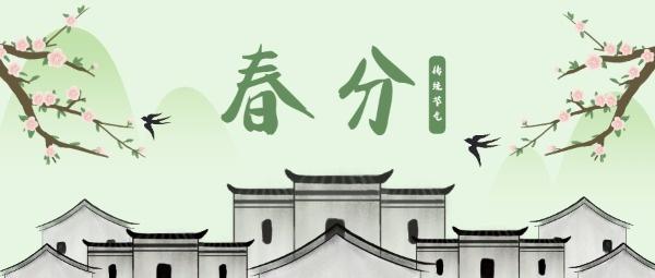 春分中国风手绘插画