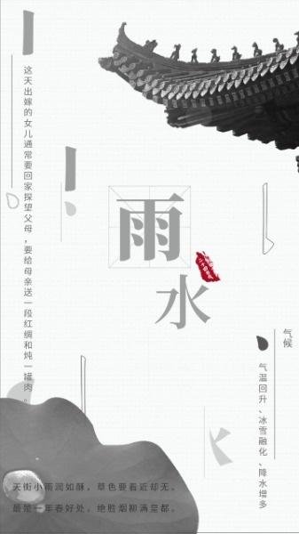 中国风二十四节气雨水