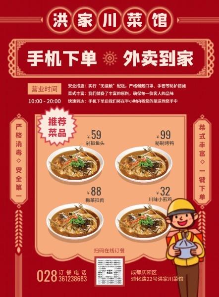 中餐川菜馆餐饮外卖