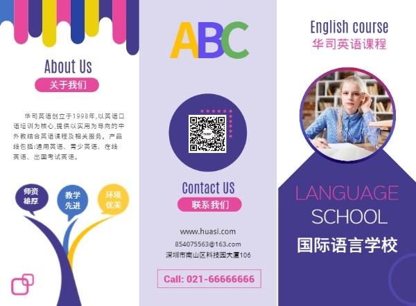 英语培训课程