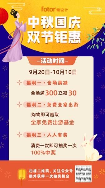 中秋国庆双节同庆促销优惠营销月亮嫦娥插画