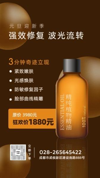 褐色商務植物精油護膚品