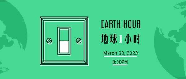 地球一小时关灯