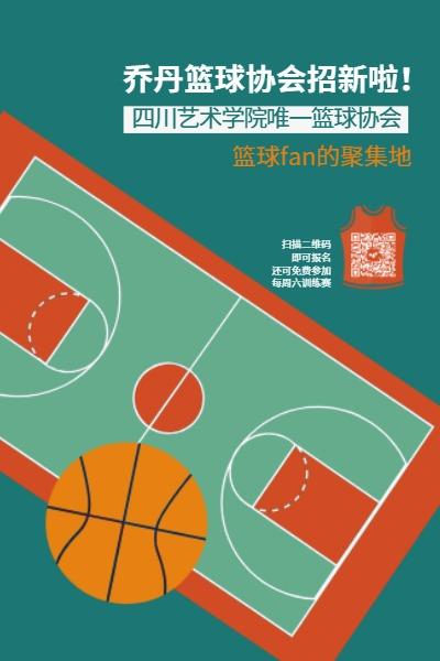 篮球俱乐部协会招新