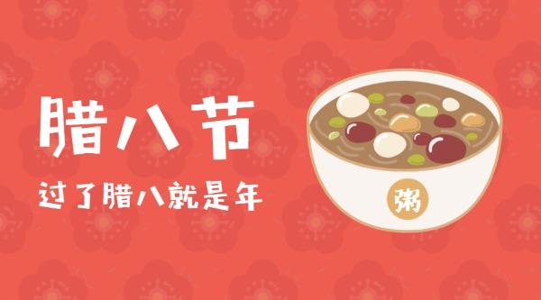 传统文化腊八粥腊八节
