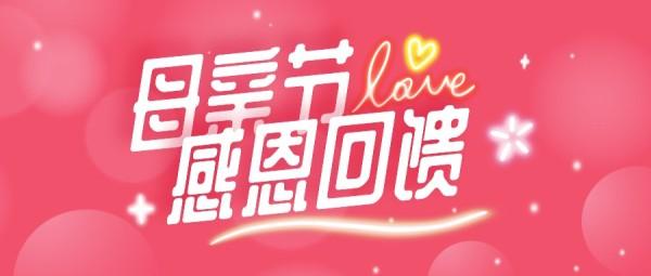 粉红色浪漫渐变母亲节促销优惠折扣公众号封面大图模板