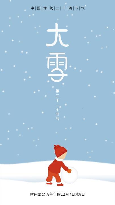 传统文化24节气大雪