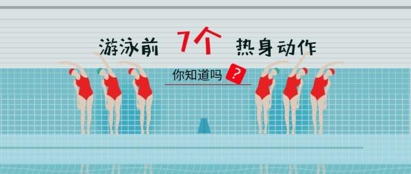 游泳前热身运动
